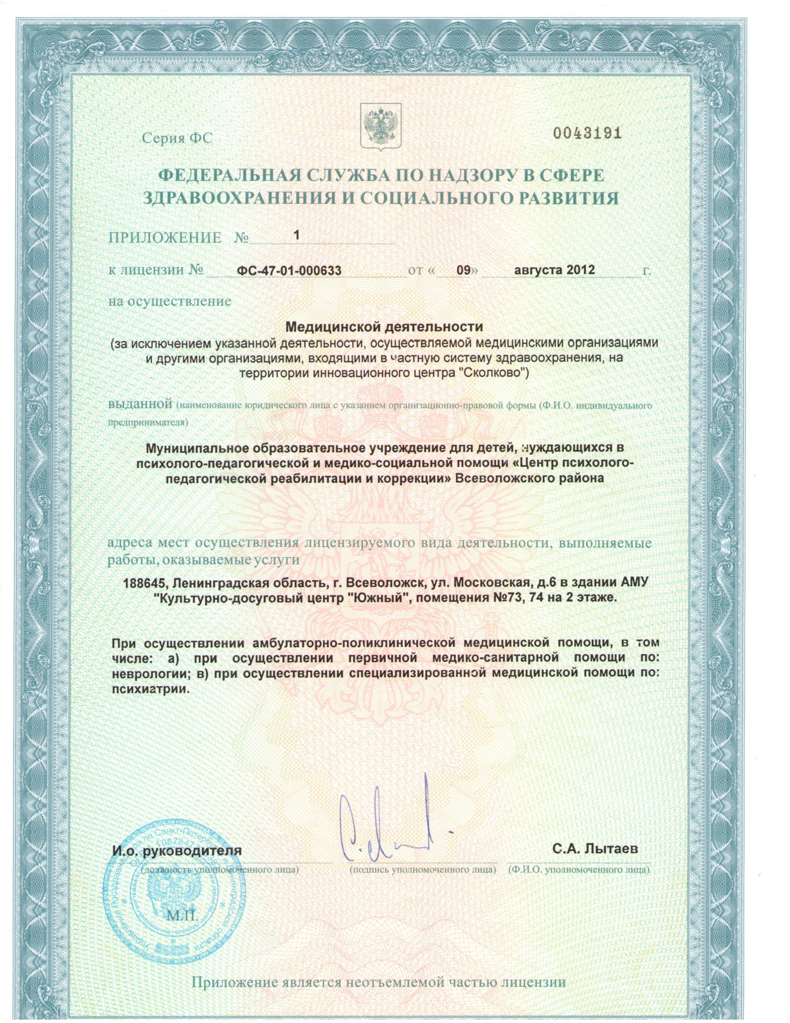 документы для регистрация ип во всеволожске